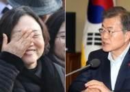 '김근태 추모식'에 참석 못한 문 대통령이 전화로 전한 말