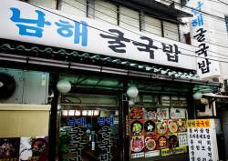 [라이프 스타일] 고깃집 20년에 이번엔 굴국밥집으로 대박