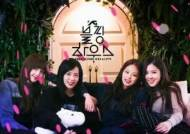 "TUNE IN: BLACKPINK's Very Own Reality Show ""BLACKPINK HOUSE"" to Air Online on Jan. 6"