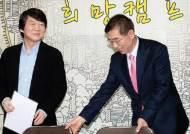 [지방선거 여론조사]국민의당ㆍ바른정당 합당 땐 서울서 한국당 제치고 지지율 2위
