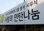 [Visual News] 연탄 나르고, 빵 만들고... 2018년 이색 시무식!