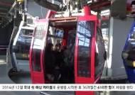 """[굿모닝 내셔널]'여수 밤바다' 누비는 케이블카…3년 600만명 """"환상체험"""""""