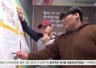 """[굿모닝내셔널]""""내 일은 내가 만든다""""… 전주 '청년상상놀이터'"""