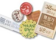"""""""100% 천연 조미료"""" """"합성첨가물 無"""" 소비자 홀리는 '무첨가 마케팅' 금지한다"""