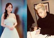 BREAKING! TAEYANG And MIN HYO-RIN Set Their Wedding Date