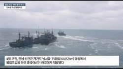 중국어선, 단속된 선박 탈취 시도…해경, 실탄 453발 발사