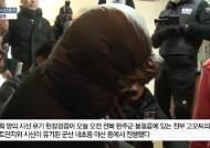 """""""학대하지 않았다"""" 고준희양 유기 사건 현장검증"""