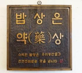 """[이택희의 <!HS>맛따라기<!HE>] """"밥상이 약 상"""" 모녀 3대 내림손맛…서산 농가맛집 '소박한 밥상'"""