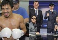 "TUNE IN: MANNY PACQUIAO vs. Cast of ""Infinite Challenge"" in a Sparring Match"