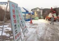 수도권(포천) 조류인플루엔자 확산에 경기도 방역 당국 비상