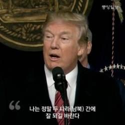 """트럼프의 통남통북 """"김정은과 통화 용의"""""""