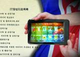 """일본 언론이 북한 태블릿 PC 살펴보니...""""중1에 <!HS>모조<!HE> <!HS>권총<!HE> 제작법까지"""""""