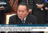 """조명균 """"비핵화 대화 재개"""" 꺼내자 이선권 """"얼토당토않다"""""""