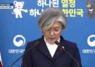 [뉴스분석] 정부, 박근혜 때 외교 실책 밝히려다 국가 신뢰도에 흠집