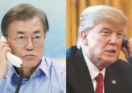 """한·미 정상 """"北 평창 참가, 북·미 비핵화 대화로 이어질 가능성"""""""