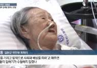 """""""재협상 없다""""는 정부 발표에 김복동 할머니의 한마디"""