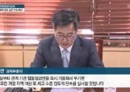 """김동연, """"강남 등 부동산 과열, 최고 강도로 무기한 단속할 것"""""""