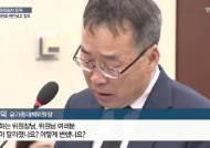 """""""제천 참사 세월호와 비슷"""" 유족들 국회차원 진상조사 요구"""