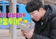 """[#2018_평창] 물회 먹고 경기 보고 1박 2일 18만원 """"그뤠잇 평창"""""""