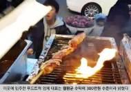 [굿모닝내셔널]청년들의 피땀눈물로 만든 음식 '함무보까'