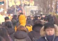 최남단 마라도 빼고 전국이 '꽁꽁'…서귀포까지 영하권