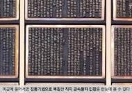 [굿모닝 내셔널] 세계 최고 금속활자본 '직지'의 역사·가치 한 눈에