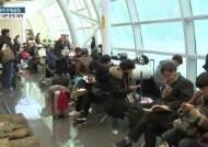 제주 눈폭탄 활주로 세번 폐쇄 … 서울은 오늘 체감 영하 20도