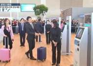 [서소문사진관]문재인 대통령, 김연아· 송중기와 공항에서 셀프 체크인