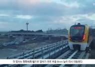 [굿모닝 내셔널]국내 최초 자기부상열차 타고 섬여행 떠나요