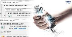 '연말정산 서비스' 등 공공 웹사이트에서 사라지는 액티브X