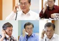9번 한·미 정상통화 사진의 비밀…文 대통령, 활짝 웃은 이유는?