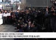 """김용태 """"경찰에 대공수사권? 남영동 대공분실 또 만들 셈인가"""""""
