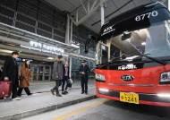 경기 '공항버스 요금' 최대 39.2% 내린다