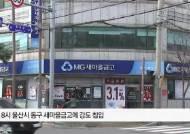 울산 새마을금고서 1억 빼앗아 도주한 강도범 거제서 검거