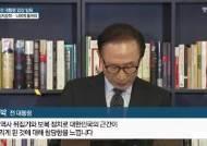 """문 대통령 """"분노"""" … 전·현 정권 정면충돌"""