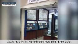 치약·귤사탕·생리대···팔공산의 '北 미녀응원단' 흔적들