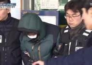 (속보)5명 사망 종로 여관 방화 사건 피의자 구속
