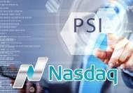 PSI, 2월 나스닥 상장… 전세계 대상 3000만 달러 공모주 청약