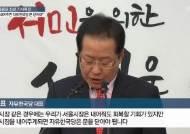 """홍준표 """"대구시장 내어주면 자유한국당 문 닫아야"""""""