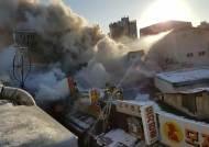 """의정부 제일시장 화재 """"확산 우려에 한때 긴장…인명피해 없어"""""""