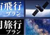 """""""별이 되고 싶은 꿈을 이뤄드립니다..일본에 우주장(宇宙葬) 등장"""