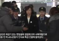조윤선 무죄 깨고 징역 2년··· 180일 만에 다시 구치소로