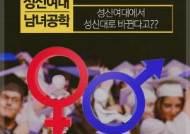 [카드뉴스] 성신여대에서 성신대로 바뀐다고??