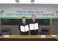 서경대, 성북강북교육지원청과 '지역연계 학교 종합예술교육 활성화' 협약