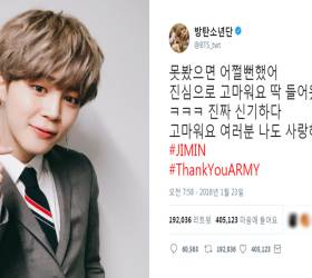 """""""What if I hadn't seen this?"""" ARMYs' Surprise <!HS>Gift<!HE> to JIMIN of BTS"""