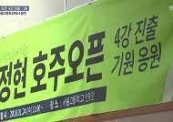 정현 호주오픈 4강=김연아 금메달·월드컵 4강