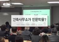[굿모닝 내셔널] 자갈치 시장통서 피어나는 인문학