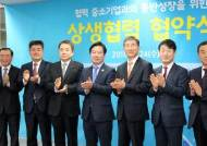 """삼성·현대차 """"협력사 최저임금 지원"""" … 다른 기업들 어쩌나"""
