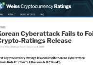 """코인 등급 발표한 와이스레이팅스 """"한국의 사이버공격 실패"""""""
