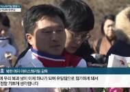 '완전체'된 남북 단일팀...25일 북한 선수단 15명 진천선수촌 입촌